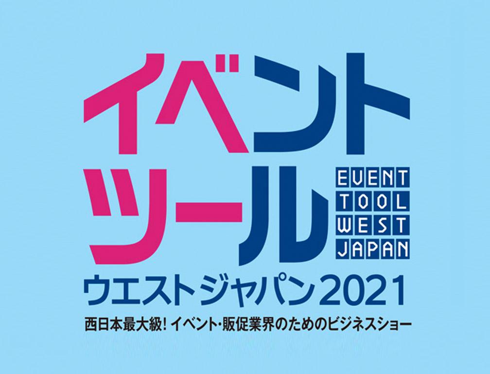 2021年9月29・30日にATCホールにて開催された「イベントツールウエストジャパン2021」に出展致しました。