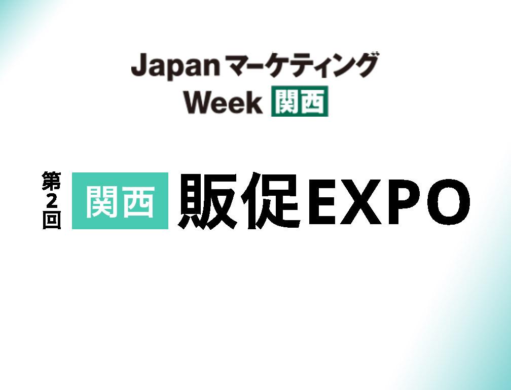 2021年9月29~10月1日にインテックス大坂にて開催された「第2回 関西販促EXPO」に出展致しました。