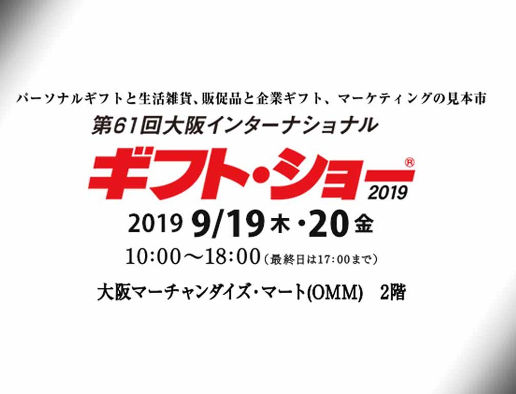 2019年9月19日(木)~20日(金)に大阪マーチャンダイズ・マート(OMM)2階にて開催された「第61回大阪インターナショナル・ギフト・ショー2019」に出展致しました。