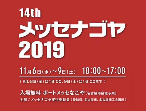 2019年11月6~9日に東京ビックサイトにて開催された「14th メッセナゴヤ 2019」に出展致しました。