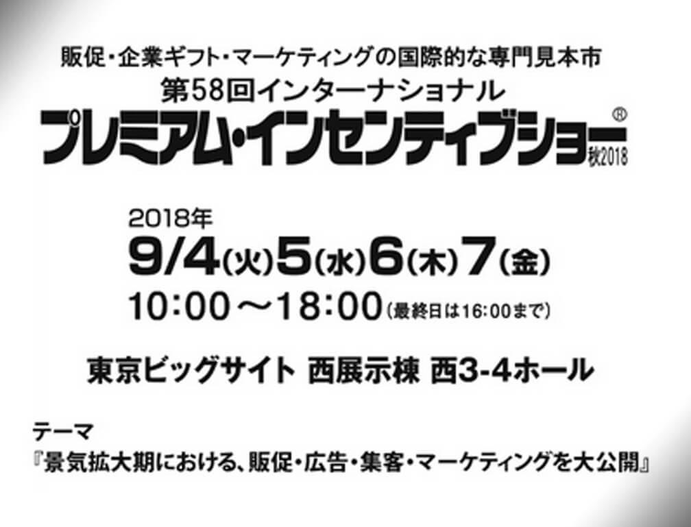 2018年9月4~7日に東京ビッグサイトで開催された「第58回プレミアム・インセンティブショー秋2018」に出展いたしました。