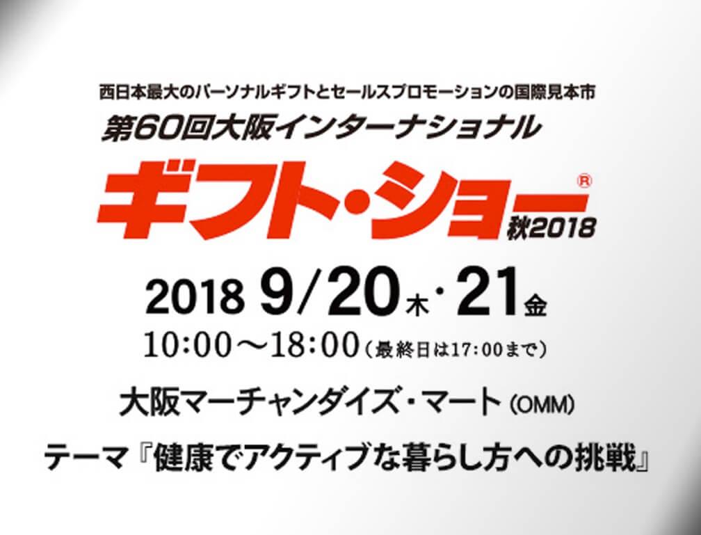 2018年9月20~21日に大阪マーチャンダイズ・マートで開催された「第60回大阪インターナショナルギフト・ショー秋2018」に出展いたしました。