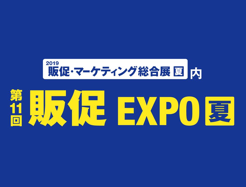 2019年6月19~21日に東京ビックサイトにて開催された「第11回 販促EXPO 夏」に出展致しました。