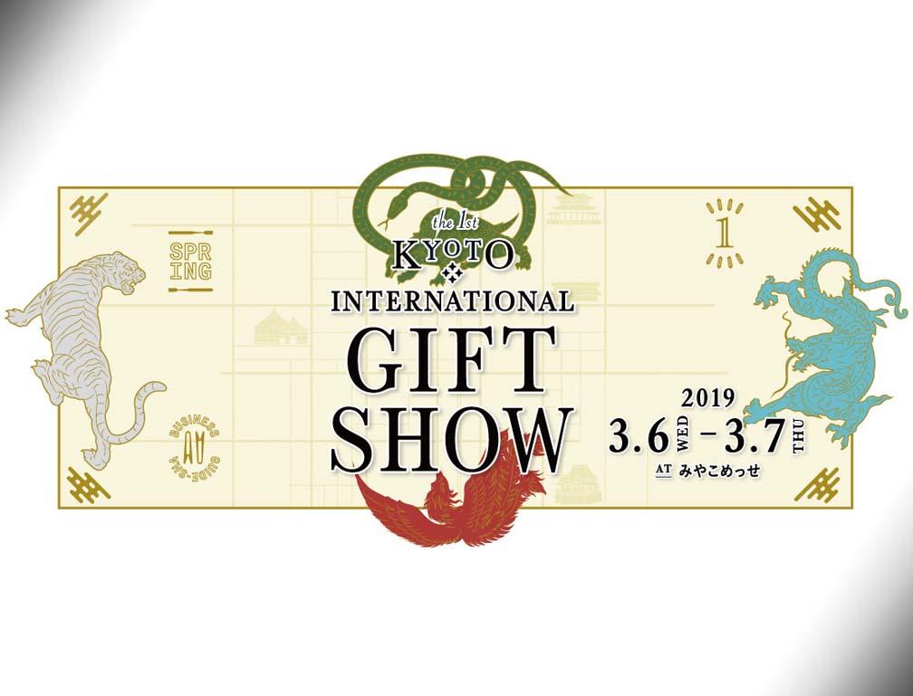 2019年3月6~3月7日にみやこめっせにて開催された「第1回 京都ギフトショー」に出展致しました。