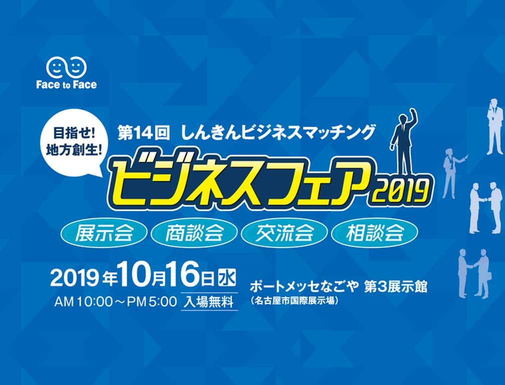 2019年10月16日にポートメッセなごやにて開催された「第14回 ビジネスフェア2019」に出展致しました。