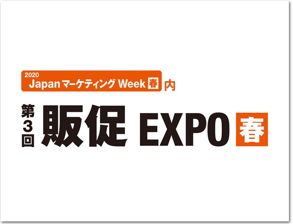 2020年2月5~7日に幕張メッセにて開催された「第3回 販促EXPO 春」に出展致しました。