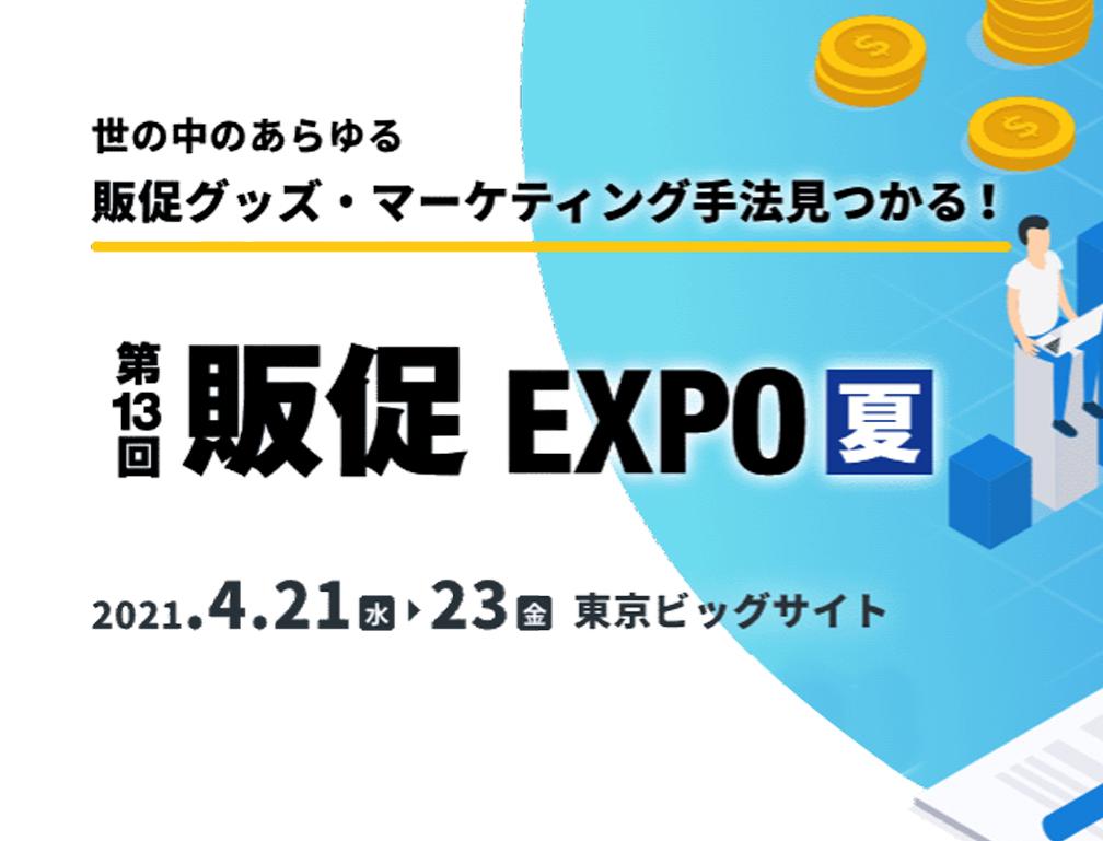 2021年4月21~23日に東京ビックサイトにて開催された「第13回 販促EXPO【夏】」に出展致しました。