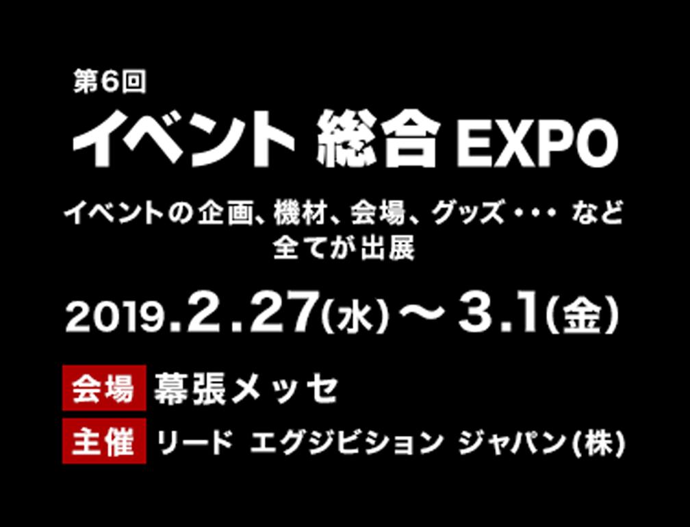 2019年2月27~3月1日に幕張メッセにて開催された「第6回 イベント総合EXPO」に出展致しました。