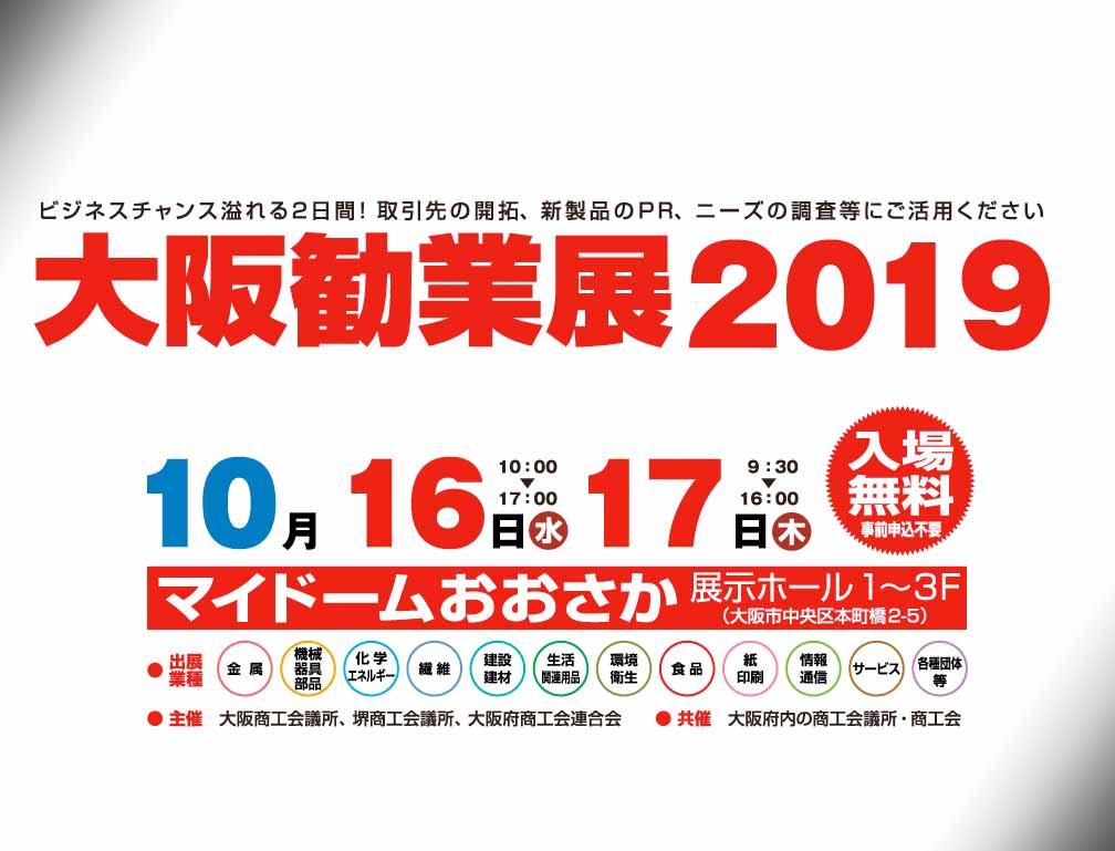 2019年10月16日~18日にマイドームおおさかにて開催された「大阪勧業展2019」に出展致しました。